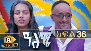 ዓለሜ 36 - Aleme- New Ethiopian Sitcom Part - 36 2019
