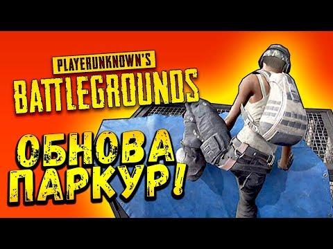 ОБНОВЛЕНИЕ! - ПАРКУР И НОВЫЕ ФИШКИ! - Battlegrounds (видео)