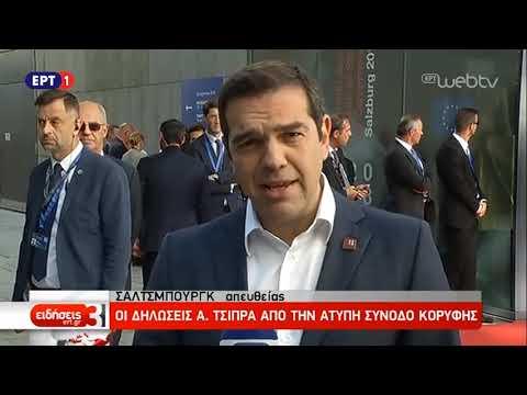 Δηλώσεις Αλ. Τσίπρα μετά την ολοκλήρωση της Άτυπης Συνόδου Κορυφής στο Σάλτσμπουργκ | ΕΡΤ