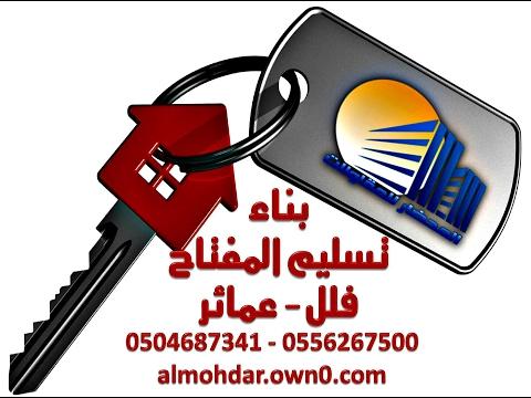 بناء تسليم المفتاح 6 المحضار 0556267500 thumbnail