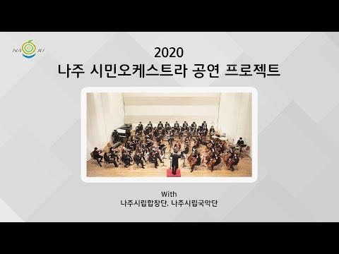 [약속7. 문화&예술] 2020 나주 시민오케스트라 공연 프로젝..