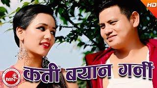 Kati Bayan Garne - Uddhav Ghimire & Laxmi Shirmali | Ft.Saroj lama/Aayushma