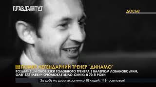 Випуск новин на ПравдаТут за 17.10.18 (06:30)