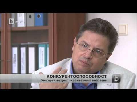 България на дъното по конкурентоспособност