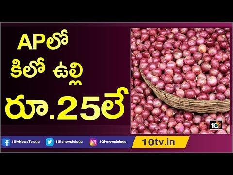 ఏపీలో కిలో ఉల్లి రూ.25లే | AP Government Supplies Onions At Rs 25 Per Kg | 10TV News