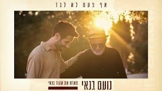 הזמרים נועם בנאי מארח את אהוד בנאי – אף פעם לא לבד