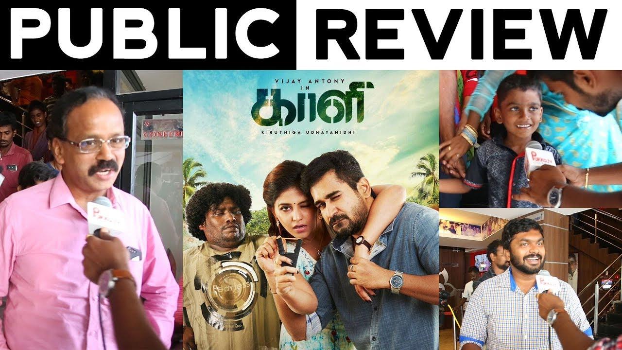 Kaali Movie Public Opinion   Kaali Movie Public Review   Vijay Antony   Kiruthiga Udhayanidhi   Vijay Antony Film Corporation