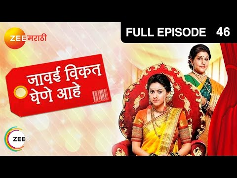 Jawai Vikat Ghene Aahe - Episode 46 - April 24  2014 24 April 2014 10 PM