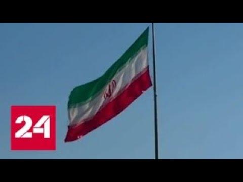 Тегеран пригрозил США судебным преследованием - Россия 24 (видео)