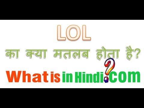 LOL क्या होता है | what is the meaning of LOL in Hindi | LOL ka matlab ya meaning kya hota hai