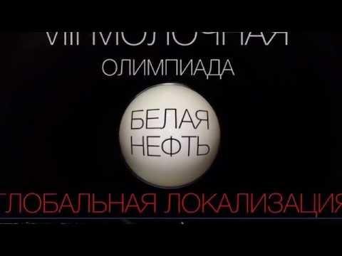 Молочная олимпиада в Баку Фильм2
