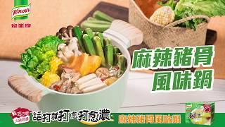 麻辣豬骨風味鍋