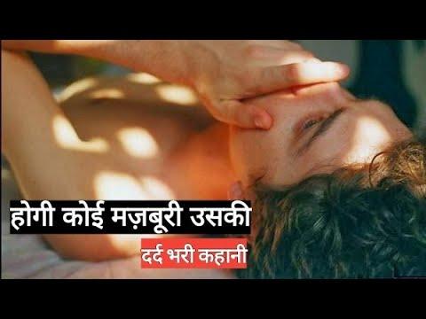 Sad Shayri - मजबूरी  Hindi Shayri , Sad Quotes , Heart Melting Story  2019
