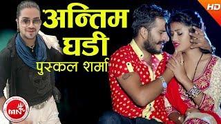 Antim Ghadi - Puskal Sharma & Anuska Ghimire Ft. Bimal Adhikari & LKRPB