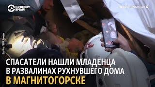 Спасатели нашли младенца в развалинах рухнувшего дома в Магнитогорске
