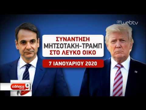 Νέες προκλήσεις Ερντογάν-Έντονη αντίδραση της ελληνικής αντιπροσωπείας | 30/11/2019 | ΕΡΤ