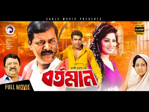 Video BORTOMAN - Bangla Action Movie | Manna, Moushumi, Dipjol  | বর্তমান Bangla Movie 2017 Full HD download in MP3, 3GP, MP4, WEBM, AVI, FLV January 2017