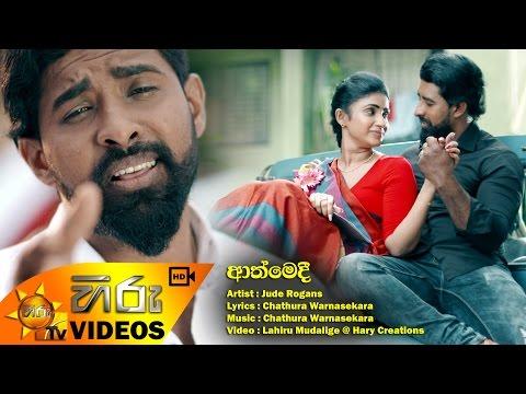 Hanga Thaba giya Sinhala Song - Athmedi Song