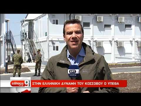 Στην Ελληνική Δύναμη του Κοσσόβου ο ΥΠΕΘΑ | 24/04/19 | ΕΡΤ