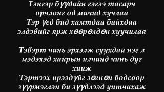 Хаагий ft Хөлгөө, Naba, Gennie - Untda unt.