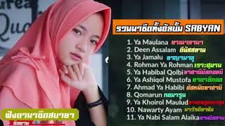 Video รวมอานาชีดทั้งอัลบั้ม Nissa Sabyan MP3, 3GP, MP4, WEBM, AVI, FLV November 2018