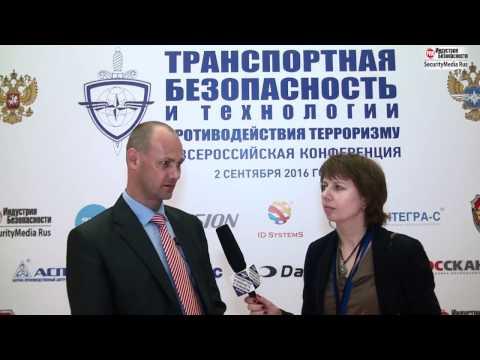 Интервью Алексея Шувалова, заместителя генерального директора ФГУП «Крымская железная дорога» в рамках V Всероссийской конференции «Транспортная безопасность и технологии противодействия терроризму-2016» .