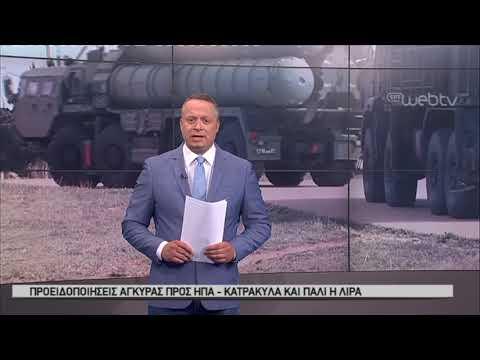 Τίτλοι Ειδήσεων ΕΡΤ3 18.00 | 14/06/2019 | ΕΡΤ