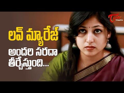 Love Marriage   Latest Telugu Short Film 2020   Directed By Mukesh   TeluguOne