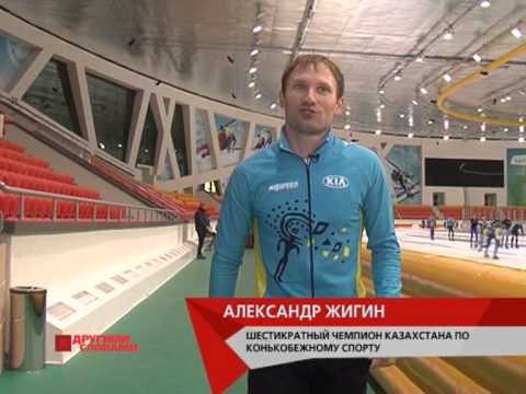 Олимпийская надежда Казахстана. Александр Жигин