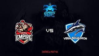 Empire vs Vega, Capitans Draft 4.0, game 1 [Jam, LightOfHeaven]