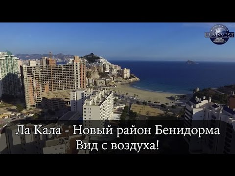 La Cala beach - prestigious area of Benidorm, aerial view. Drone photos