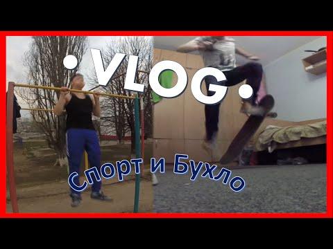 •VLOG• Спорт и Бухло/Веселые истории! (видео)