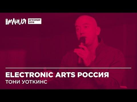 ИгроМир 2016 | Electronic Arts. Тони Уоткинс, генеральный директор EA Russia