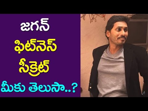 Ys Jagan Fitness Secret | Jagan's health Secret | Jagan Food Diet Plan | Ysrcp | Taja30