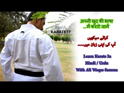 Introduction Of Karate | Complete Course Of White Belt | Karate Tutorials
