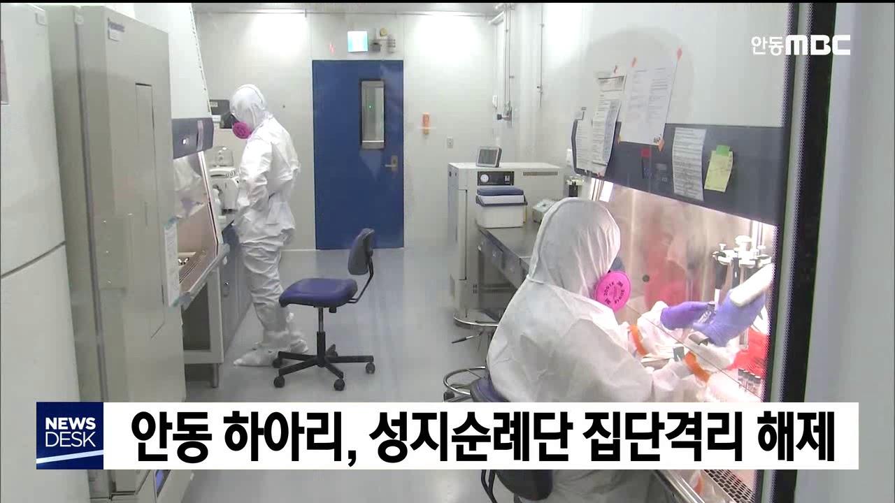 성지순례단 집단격리 해제, 생활치료센터 활용