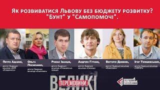 """Як розвиватися Львову без бюджету розвитку? """"Бунт"""" у """"Самопомочі"""""""