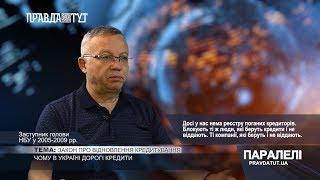 «Паралелі» Олександр Савченко: Чому в Україні дорогі кредити?