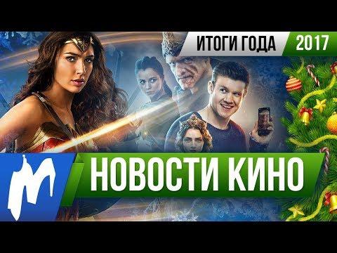 ❗ Игромания! НОВОСТИ КИНО, 15 ноября (Hitman, Чудо-женщина, MGS,  Звёздные Войны, Властелин Колец)