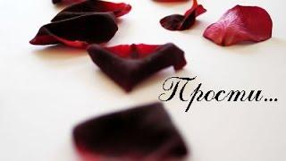 Прости за Любовь - Юлия Савичева
