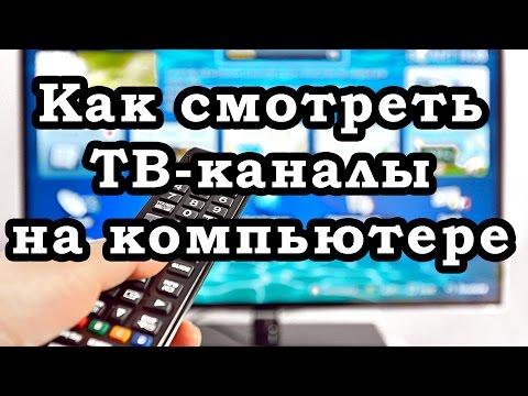 Как сделать телеканалы в компьютере