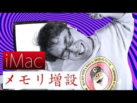 Imac - 動画編集時のもたつきを解消するため、iMac...