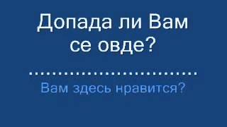 ЗА ВЕОМА КРАТКО ВРЕМЕ МОЖЕМО НАУЧИТИ СРБСКИ ИЛИ РУСКИ ЈЕЗИК В очень короткое время мы можем узнать сербски...