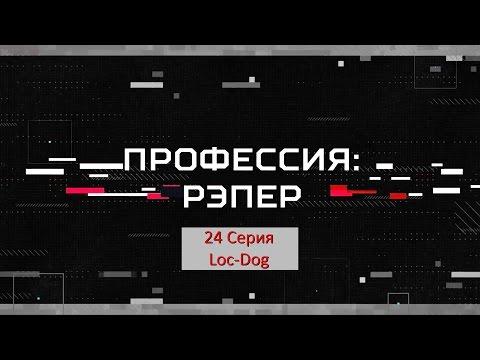 Профессия: Рэпер. 24 серия. Loc-Dog