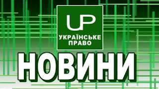 Новини дня. Українське право. Випуск від 2018-03-14