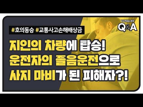 [QnA] 호의동승 중 일어난 교통사고로 중상해를 입은 상황…사고 해결을 위한 대처는?