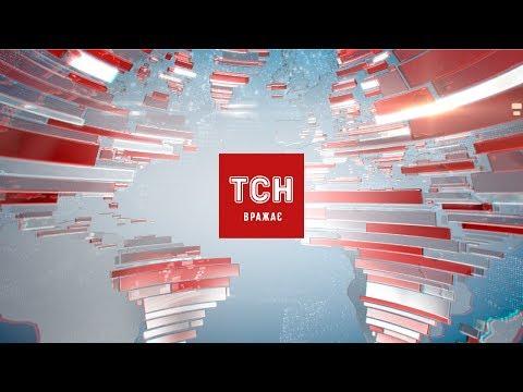 Випуск ТСН.19:30 за 15 листопада 2017 року - DomaVideo.Ru