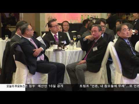 뉴욕 한인경협 창립 40주년 3.13.17 KBS America News