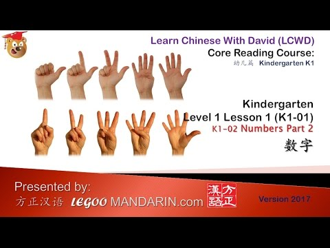 CRC K1-02 Numbers 数字 Part 2 - LCWD Core Reading Course CRC Kindergarten Chinese - Age 3-4 HD