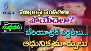 Sukhibhava | 14th February 2017 | Full Episode | ETV Telangana